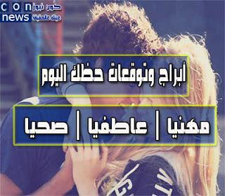 حظك اليوم الثلاثاء 14-7-2020 كارمن شماس ، الابراج اليوم كارمن شماس اليوم الثلاثاء 14/7/2020