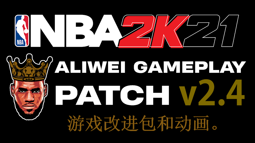 NBA 2K21 Aliwei Gameplay Patch v2.4 01.24.2021