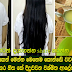 Two weeks DEAL konn̆ḍē grow and grow hair on fire to increase coating Surprise