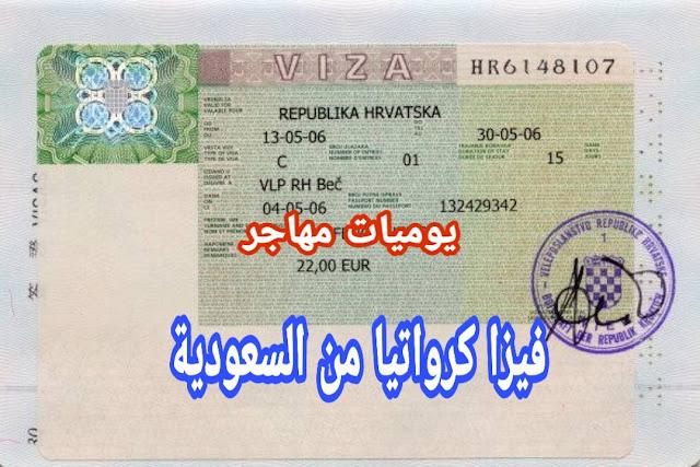 تأشيرة كرواتيا من المملكة العربية السعودية