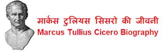 मार्कस टुलियस सिसरो की जीवनी। Marcus Tullius Cicero Biography in Hindi