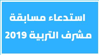 سحب استدعاء مسابقة مشرف التربية 2019