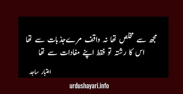 Muj Se Mukhlis Tha Na Waqif Mere Jazbaat Se Tha Aitbar sajid poetry - 2 line image shayari in urdu
