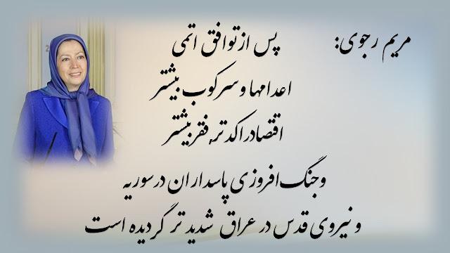 ایران-پیام مریم رجوی به جلسه در پارلمان ایتالیا به مناسبت انتشار بیانیه حمایت اکثریت منتخبان ایتالیا از مقاومت ایران20 خرداد, 1395