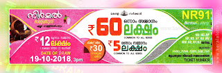 "KeralaLottery.info, ""kerala lottery result 19 10 2018 nirmal nr 91"", nirmal today result : 19-10-2018 nirmal lottery nr-91, kerala lottery result 19-10-2018, nirmal lottery results, kerala lottery result today nirmal, nirmal lottery result, kerala lottery result nirmal today, kerala lottery nirmal today result, nirmal kerala lottery result, nirmal lottery nr.91 results 19-10-2018, nirmal lottery nr 91, live nirmal lottery nr-91, nirmal lottery, kerala lottery today result nirmal, nirmal lottery (nr-91) 19/10/2018, today nirmal lottery result, nirmal lottery today result, nirmal lottery results today, today kerala lottery result nirmal, kerala lottery results today nirmal 19 10 18, nirmal lottery today, today lottery result nirmal 19-10-18, nirmal lottery result today 19.10.2018, nirmal lottery today, today lottery result nirmal 19-10-18, nirmal lottery result today 19.10.2018, kerala lottery result live, kerala lottery bumper result, kerala lottery result yesterday, kerala lottery result today, kerala online lottery results, kerala lottery draw, kerala lottery results, kerala state lottery today, kerala lottare, kerala lottery result, lottery today, kerala lottery today draw result, kerala lottery online purchase, kerala lottery, kl result,  yesterday lottery results, lotteries results, keralalotteries, kerala lottery, keralalotteryresult, kerala lottery result, kerala lottery result live, kerala lottery today, kerala lottery result today, kerala lottery results today, today kerala lottery result, kerala lottery ticket pictures, kerala samsthana bhagyakuri"