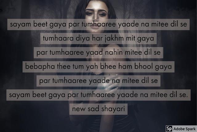 new hindi sad shayari,सयम  बीत गया पर तुम्हारी यादे न मिटी दिल से new sad shayari,sad new shayari