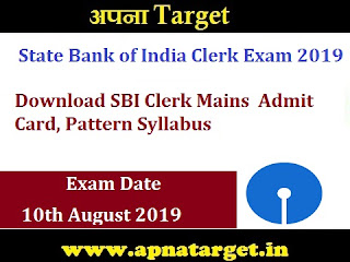 SBI Clerk Admit Card 2019-2020