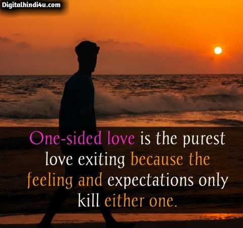 One Side Love status DP Download