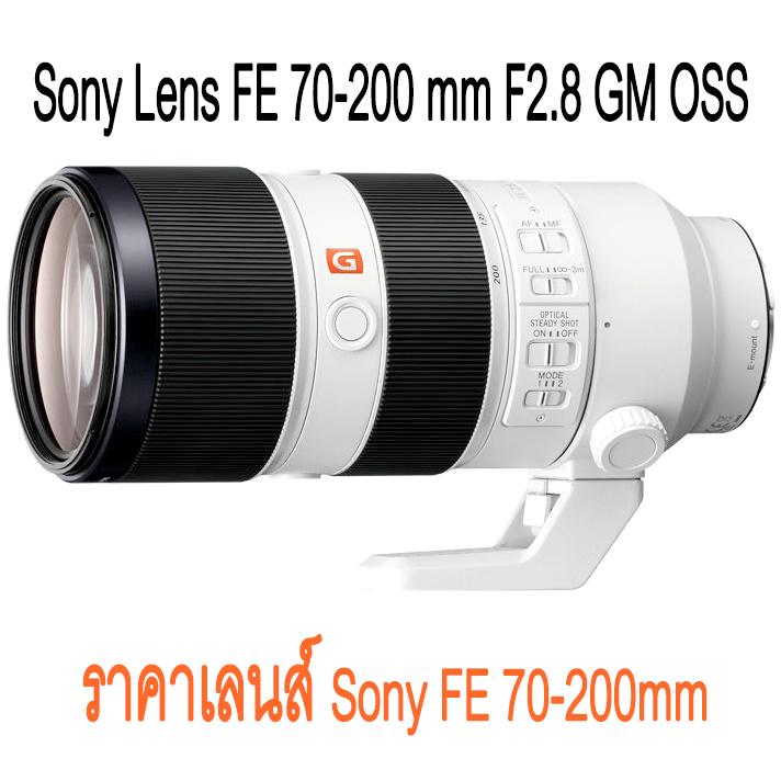 ราคาเลนส์ Sony Lens FE 70-200 f2.8 GM OSS รุ่นใหม่