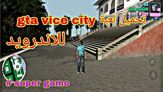 لعبة gta vice vety الاصلية لنظام تشغيل الاندرويد