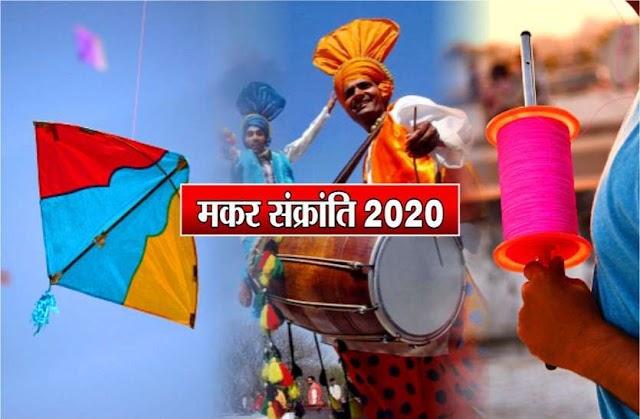 Makar Sankranti Festival 2020 Essay In Hindi | मकर संक्रांति क्यों मनाया जाता है - Filzyupdates