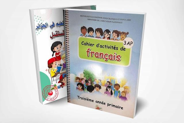تحميل دفتر الأنشطة اللغة الفرنسية السنة الثالثة إبتدائي الجيل الثاني الطبعة الجديدة