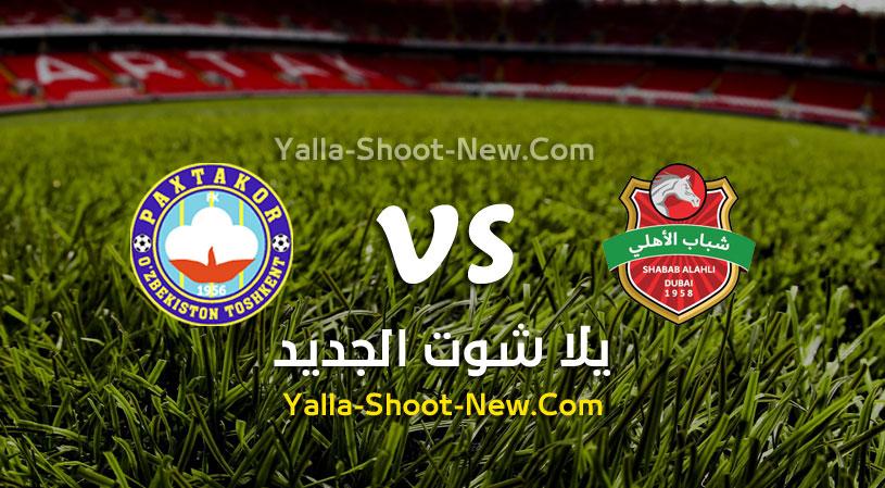 مباراة شباب الأهلي دبي وباختاكور