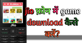 Jio phone में game download कैसे करें