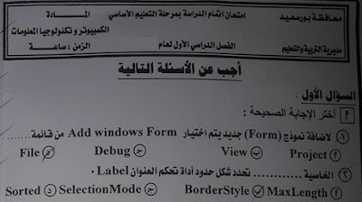 تحميل ورقة امتحان الحاسب الالى محافظة بورسعيد الصف الثالث الاعدادى الترم الاول 2017