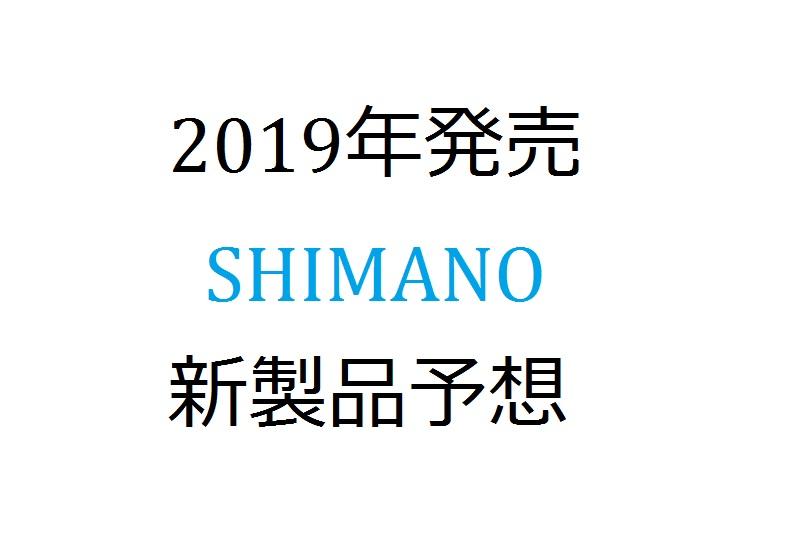 イシ―のフィッシング日記: 2019...