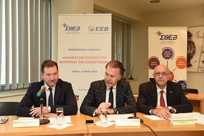 Κοινή εκδήλωση ΣΘΕΒ – ΣΕΒ για τις αλλαγές  και τις εξελίξεις στη λειτουργία των επιχειρήσεων