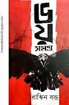 ভয় সমগ্র - রাস্কিন বন্ড Bhoy Samagra pdf by Ruskin Bond