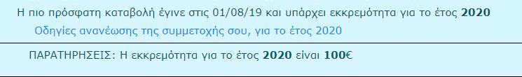 ΠΟΣΟ ΟΦΕΙΛΗΣ