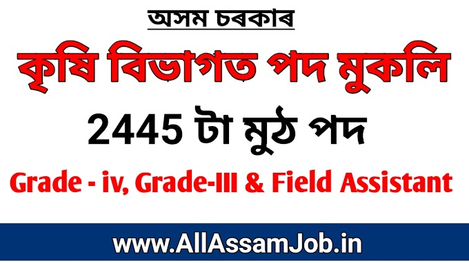 Assam Agriculture & Veterinary Department Recruitment 2020 for 2445 Vacancy