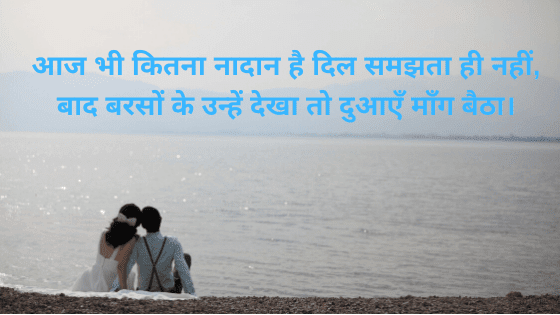 100-Best-Hindi-Shayari