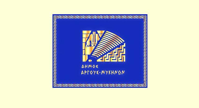 Ο Δήμος Άργους-Μυκηνών ανακοίνωσε την αναστολή όλων των δια ζώσης συναλλαγών με τις υπηρεσίες του