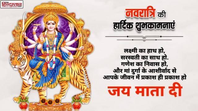 50+ Navratri WIshes in Hindi  2020 | durga puja wishes 2020 in Hindi and English