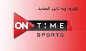 مشاهدة قناة اون تايم سبورت بث مباشر يوتيوب بدون تقطيع on time sport بث مباشر مجانا