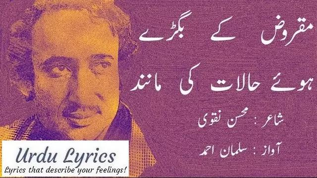 Maqrooz Ke Bigray Huye Halaat Ki Maanind - Mohsin Naqvi - Urdu Poetry