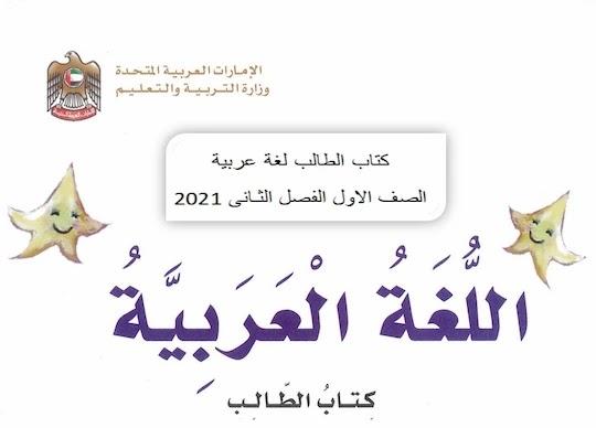 كتاب الطالب لغة عربية الصف الاول الفصل الثانى 2021