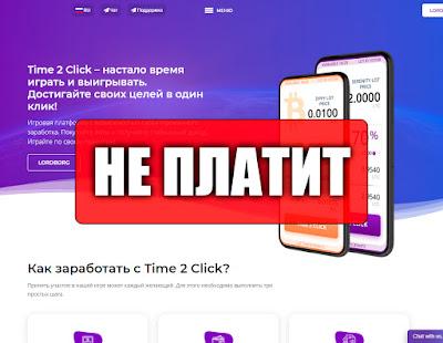 Скриншоты выплат с хайпа time2click.net