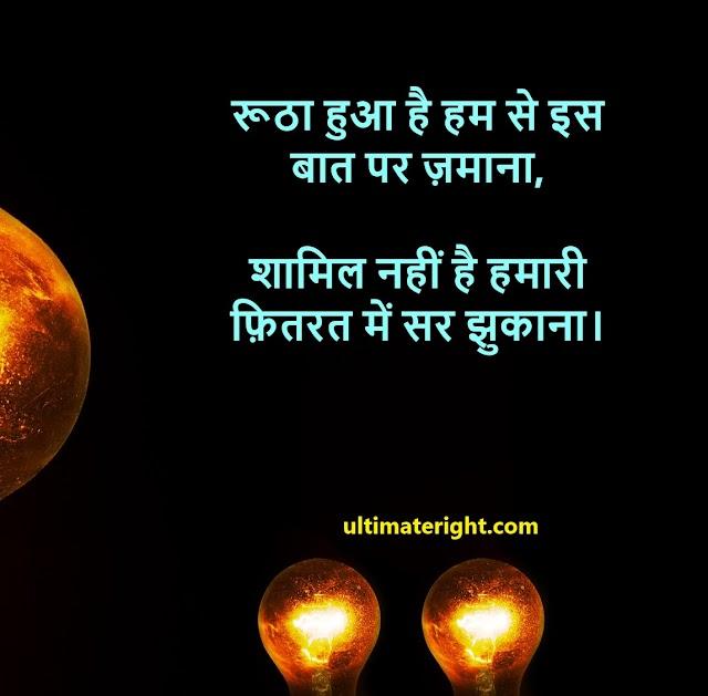 2022 Best Love, Sad, Romantic, Attitude, Dard HINDI Shayari for FB & Whatsapp