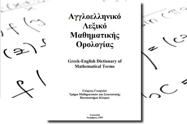 Κατεβάστε δωρεάν το Αγγλοελληνικό Λεξικό Μαθηματικής Ορολογίας