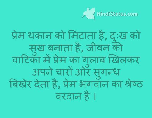 Love Erases Tiredness - HindiStatus