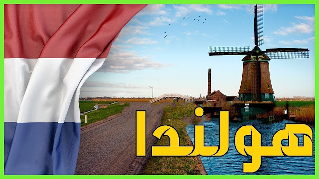منحة مقدمة من جامعة رادبود لدراسة الماجستير في هولندا (ممولة بالكامل)