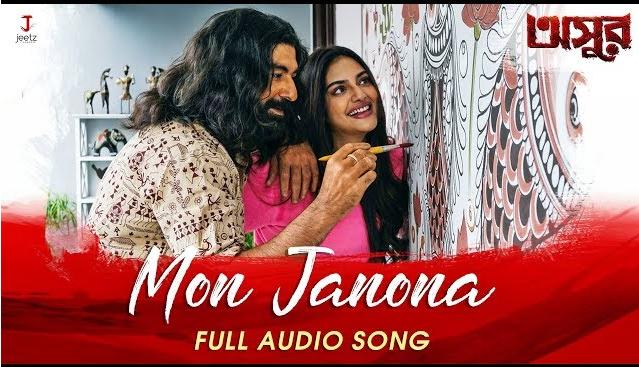 মন জানোনা বাংলা গান লিরিক্স । mon janona lyrics - Asur