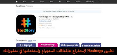تطبيق Hashtags لإستخراج هاشتاقات انستجرام واستخدامها في منشوراتك