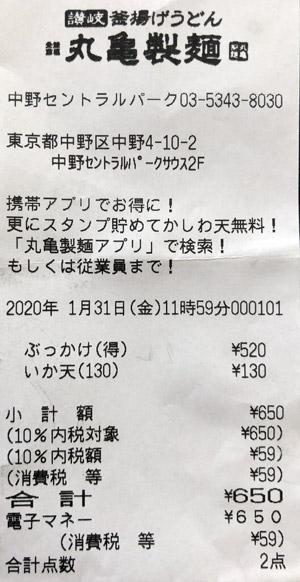丸亀製麺 中野セントラルパーク店 2020/1/31 飲食のレシート