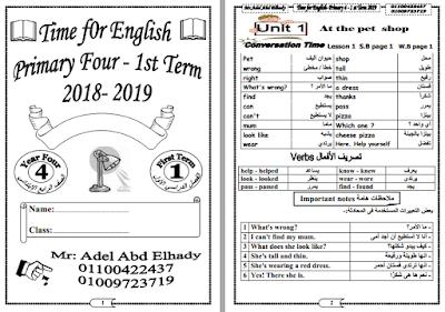 مذكرة لغة انجليزية للصف الرابع الابتدائي ترم اول 2022