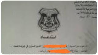 عاجل نيابة العامة بالقطب القضائي لمكافحة الإرهاب تستدعى مدير جريدة الانوار و راشد الغنوشي