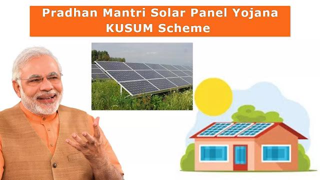 Pradhan Mantri Solar Panel Yojana
