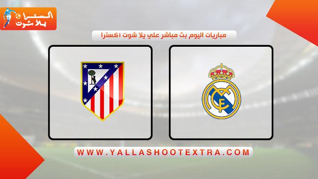 مباراة ريال مدريد واتلتيكو مدريد اليوم 12-12-2020 في الدوري الاسباني