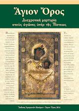 Περιοδικό Αγίου Όρους