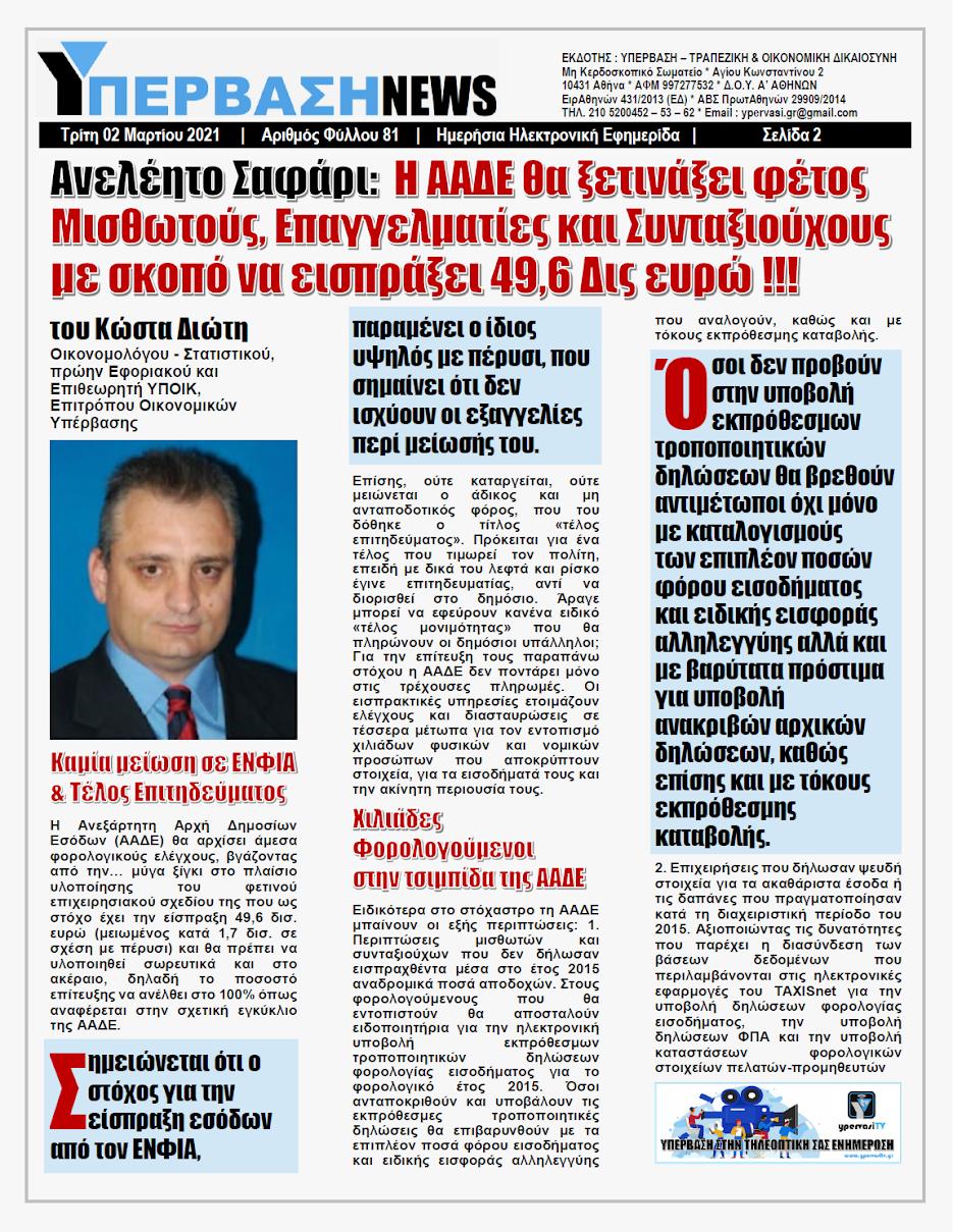 Ανελέητο Σαφάρι: Η ΑΑΔΕ θα ξετινάξει φέτος Μισθωτούς, Επαγγελματίες και Συνταξιούχους με σκοπό να εισπράξει 49,6 Δις ευρώ !!!
