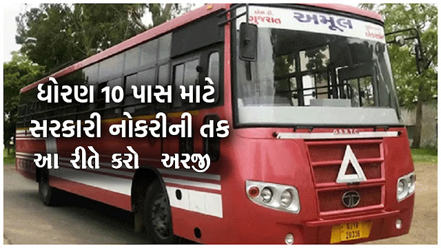gsrtc 2389 Post conductor bharti 2019-20