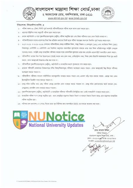 Dakhil exam routine 2019