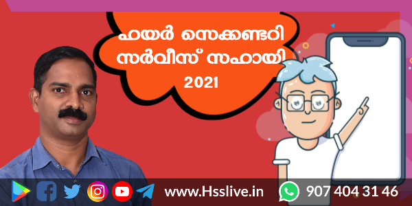 higher secondary service guide 2021
