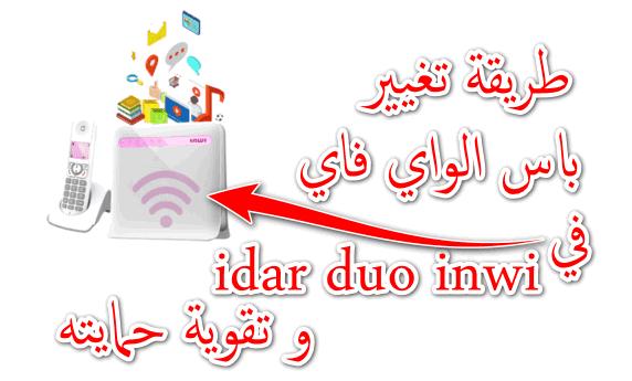 تغيير,كلمة,سر,واي,فاي,wifi,idar,duo,inwi,حمايته,من,الاختراق