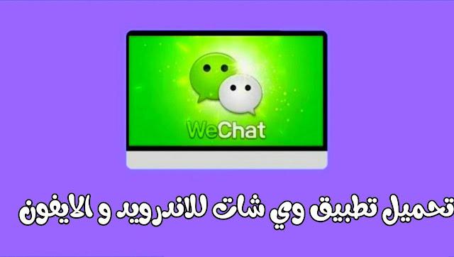 برنامج وي شات  WeChat لهواتف الاندرويد و الايفون واجهزة الكمبيوتر اخر اصدار