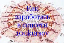 http://www.iozarabotke.ru/2016/06/kak-zarabotat-v-socseti-100kursov.html